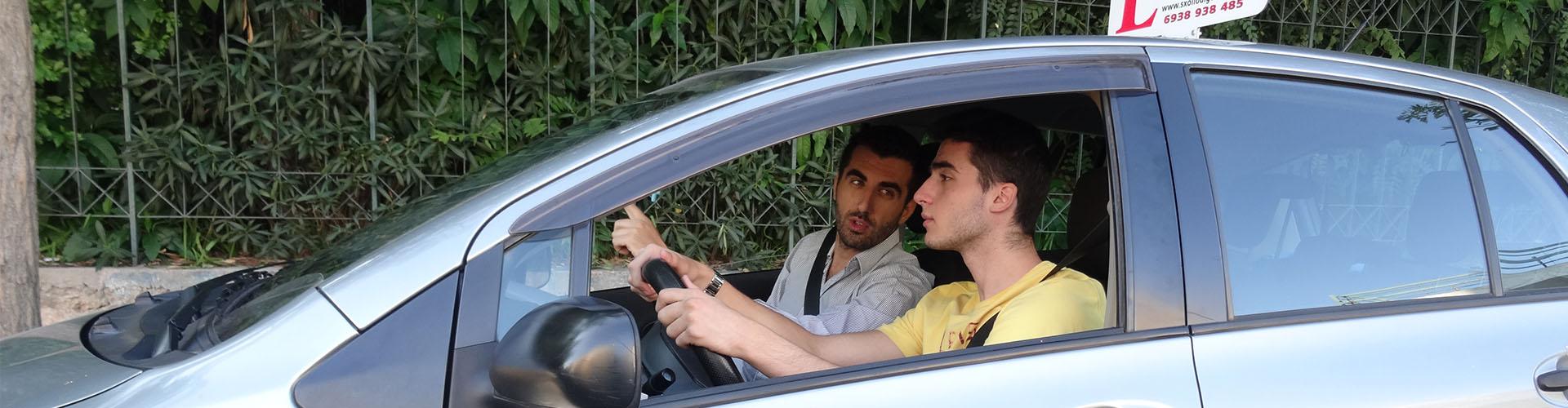 διπλώματα οδήγησης